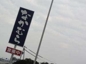 なかむら1