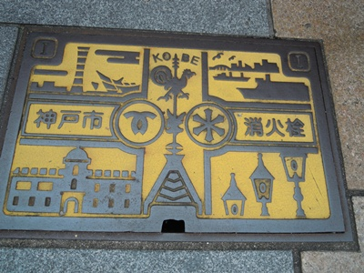 神戸5 012