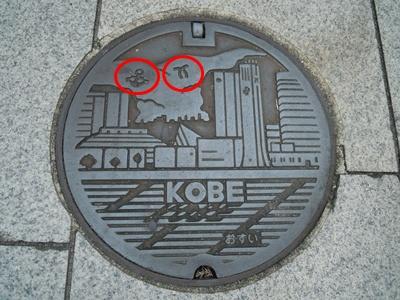 神戸5 011