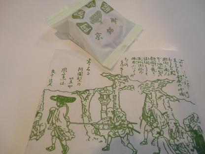 阿闍利様の絵の紙袋