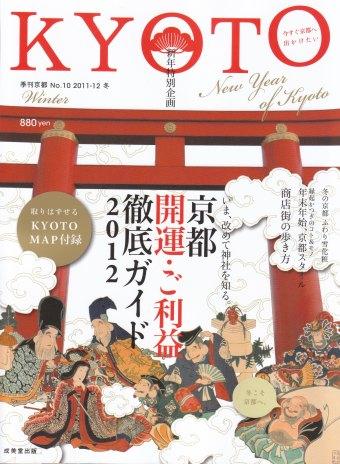 季刊 京都