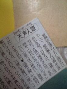 桂仙のブログ-110615_1623~0001.jpg