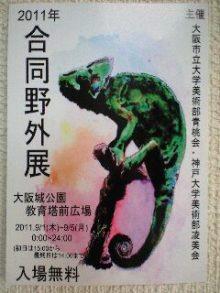 桂仙のブログ-110828_1721~0001.jpg