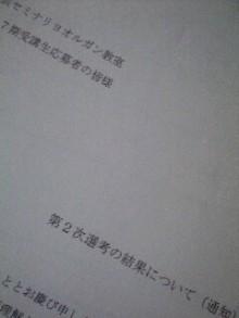 桂仙のブログ-120402_1823~0001.jpg