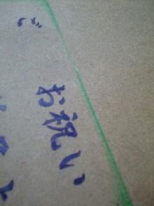 桂仙のブログ-120403_2259~0001.jpg