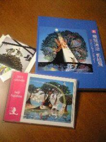桂仙のブログ-120621_1713~0001.jpg