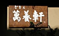 manyouken_110102_14.jpg