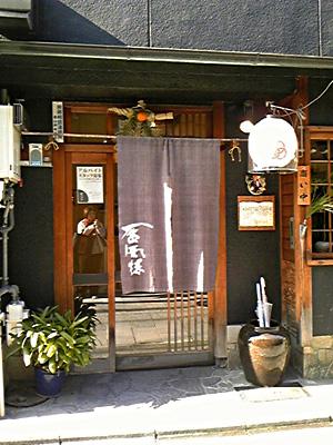 shinkirou_110113_3.jpg
