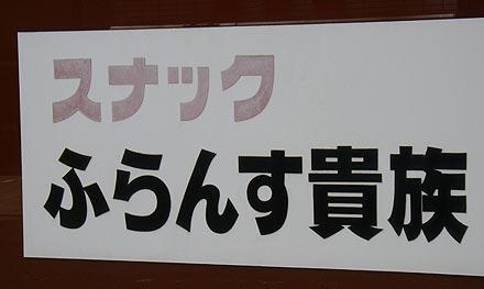 070605_kizoku.jpg