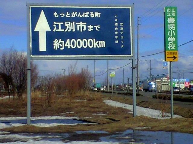 20090320_ebetsu.jpg