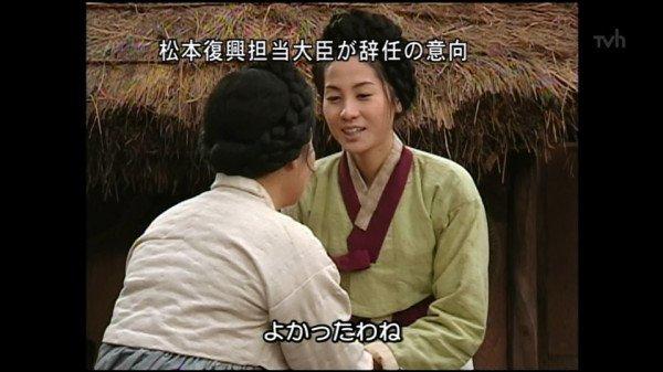 matumoto daijin