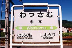 267-WASSAMU3.jpg