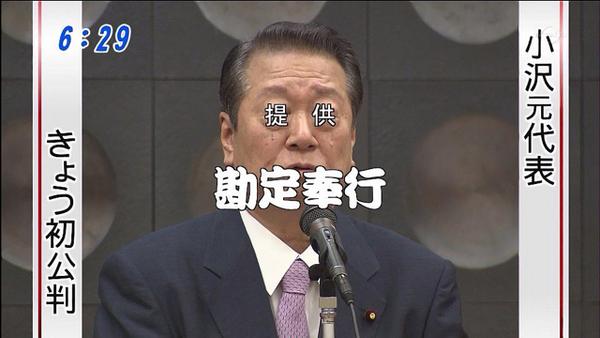 ozawadaihyou.jpg
