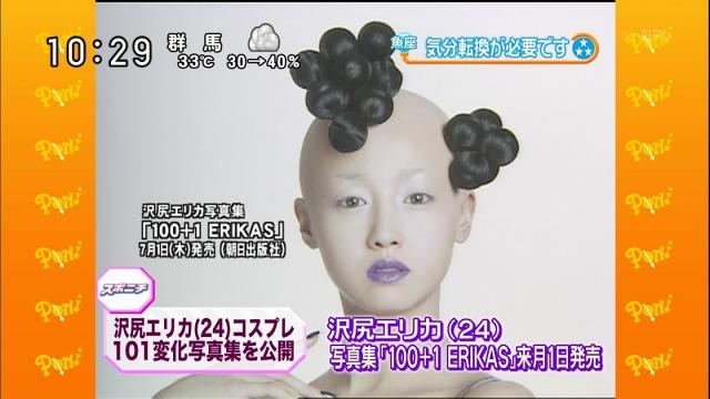 sawajiri+erika_convert_20120505112248.jpg