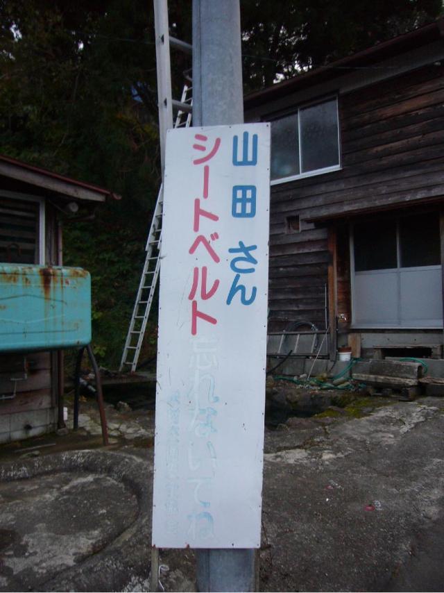 yamada_convert_20120331132511.jpg