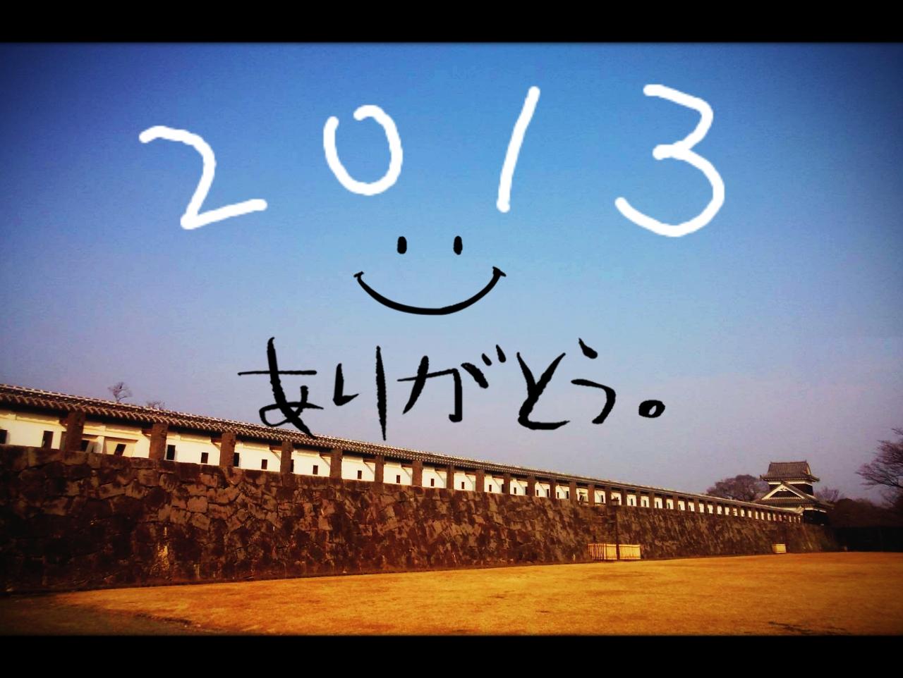 2013-12-31-19-30-49_deco.jpg