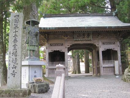 焼山寺05