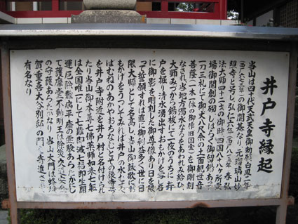 井戸寺07