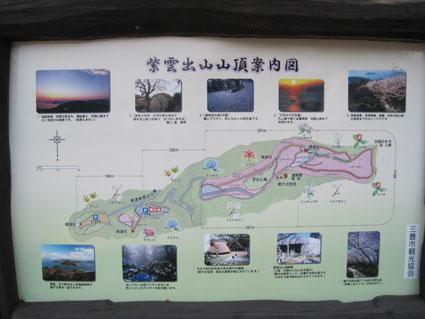 紫雲出山08