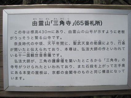 三角寺01