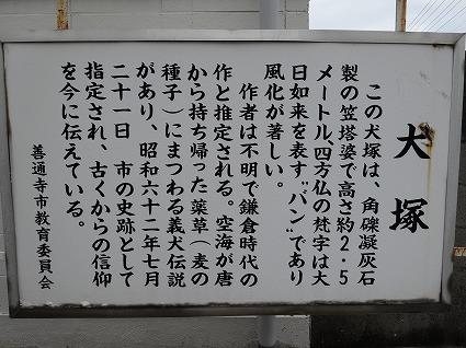 仙遊寺跡07