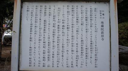 萩原寺03