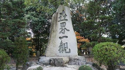 萩原寺06