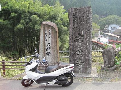 岩屋寺10