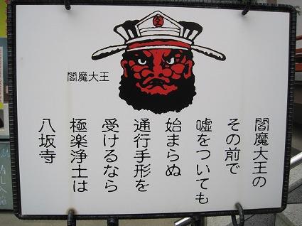 八坂寺05