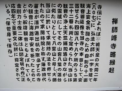 禅師峰寺03
