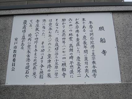 津照寺01