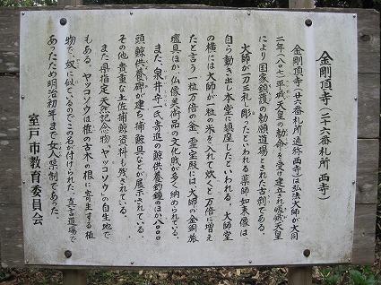 金剛頂寺10