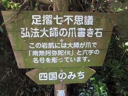 足摺岬04