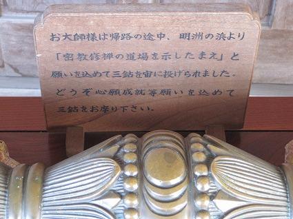 観自在寺10