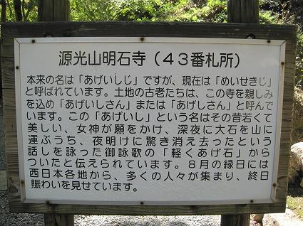 明石寺02