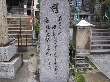 大窪寺06