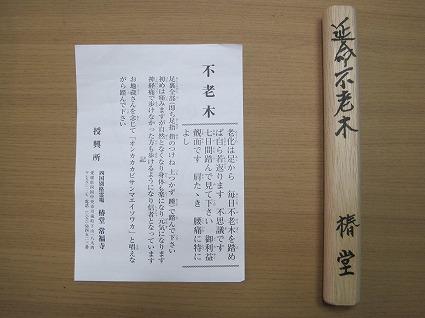 常福寺10