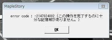 error code 2147024882
