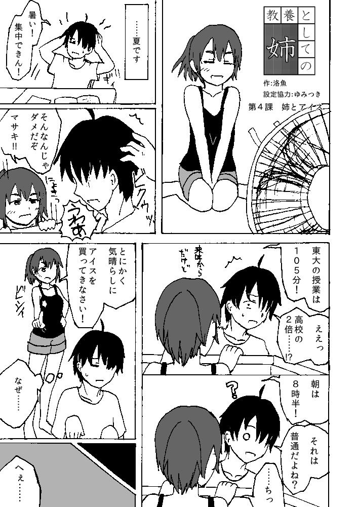 教姉040001