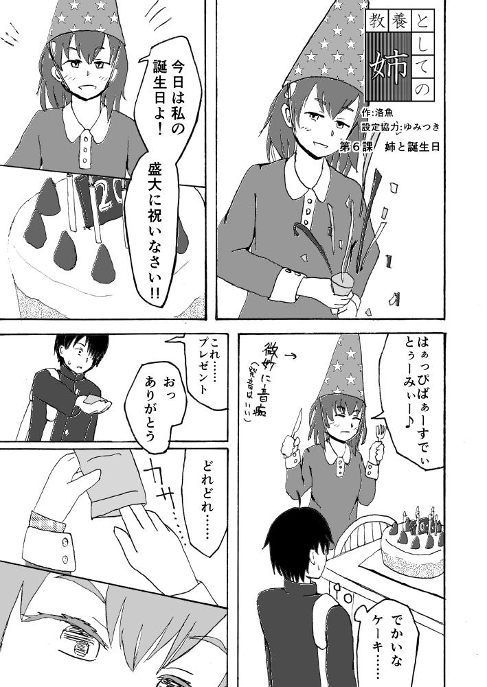 姉060001
