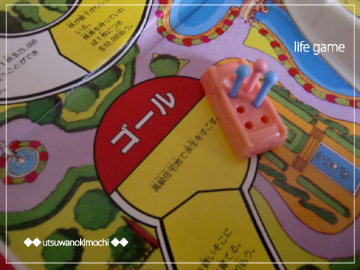 人生ゲーム_1