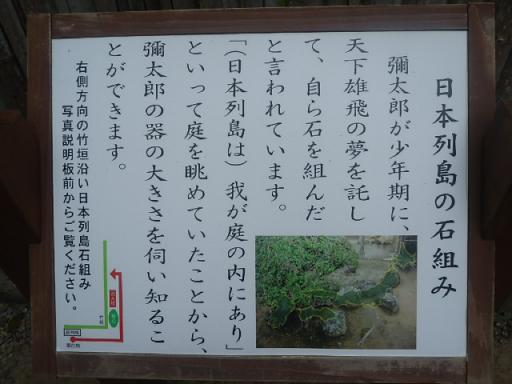 弥太郎の日本地図_1