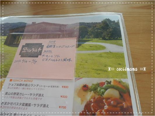 キッチン里山倶楽部メニュー
