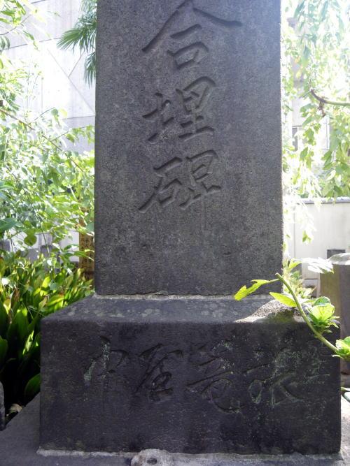 成覚寺 子供合理碑