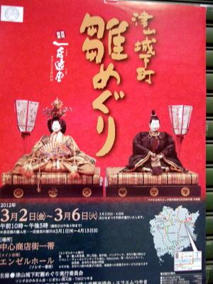 津山雛巡りポスター