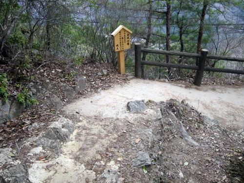 備中松山城 歩き安くしてある道と看板