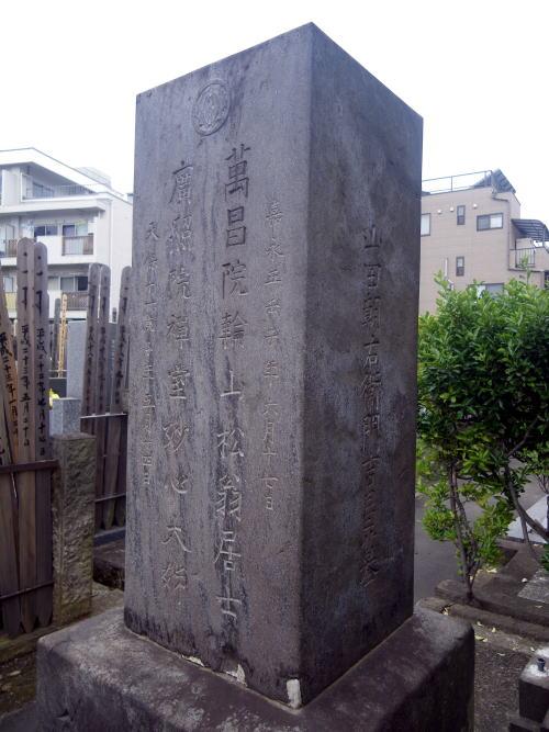 山田淺衛門 墓