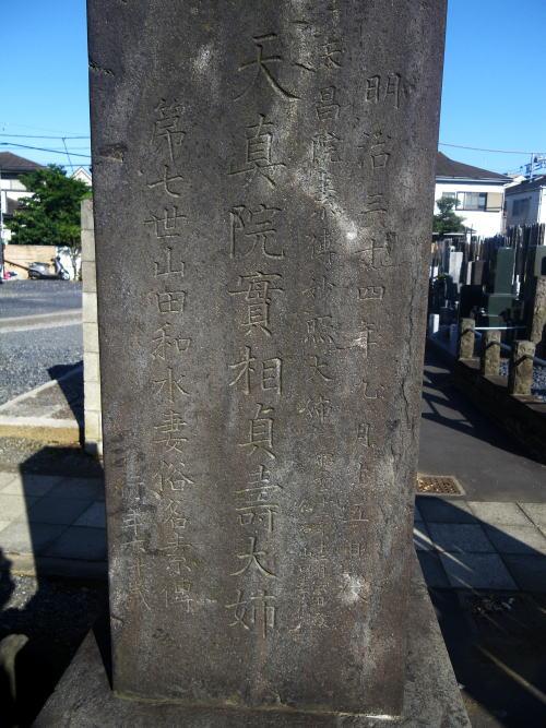 7世 淺衛門妻(素伝)墓