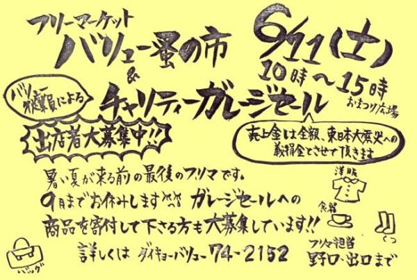 2011_0521008.jpg