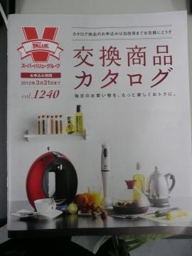 2011_0523001.jpg